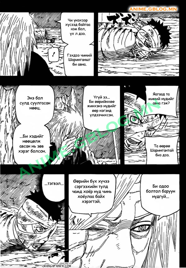 Japan Manga Translation Naruto - 602 - Alive - 14